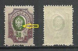 RUSSLAND RUSSIA Michel 75 A ERROR Abart Variety Shifted Center Print MNH - 1857-1916 Empire