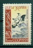 URSS 1959 - Y & T N. 2166 - Ogata Korin - 1923-1991 URSS
