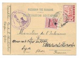 1940 GRÈCE KERKYRA CORFOU CARTE POSTALE POUR CLERMONT-FERRAND RÉEXPÉDIÉ À LYON FRANCE CONTRÔLE DU CHANGE ET SURTAXE - Greece