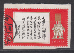 PR CHINA 1968 - The 41st Anniversary Of People's Liberation Army CANCELLED ON PAPER - 1949 - ... Volksrepublik