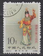 PR CHINA 1962 - Stage Art Of Mei Lan-fang CTO OG XF - 1949 - ... Volksrepublik