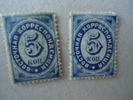 RUSSIA  2 USED STAMPS LEVANT - 1857-1916 Empire