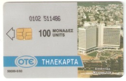 Greece-Atlantic Super Market CN:0102, 05/1993,used - Griekenland