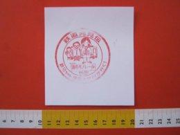 BGT JAPAN GIAPPONE TIMBRO CACHET STAMP - ENOSHIMA ISLAND ISOLA EDUCAZIONE INFANZIA CHILDREN SCHOOL - Altri