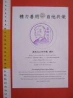 BGT JAPAN GIAPPONE TIMBRO CACHET STAMP - TOKYO KODOKAN WORLD JUDO CENTER FONDATORE - Dépliants Turistici