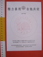 BGT JAPAN GIAPPONE TIMBRO CACHET STAMP - TOKYO KODOKAN WORLD JUDO CENTER SEDE IN RED - Martial Arts