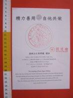 BGT JAPAN GIAPPONE TIMBRO CACHET STAMP - TOKYO KODOKAN WORLD JUDO CENTER MONUMENT IN RED ROSSO - Pubblicitari