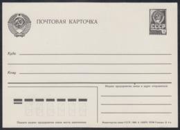 RUSSIA 1985 ENTIER POSTCARD 105870 Mint 4 Kop STANDARD 1976 ARMS ARMES CARTE POSTALE POST USSR - 1980-91