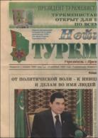 TURKMENISTAN President GURBANGULDY BERDYMUKHAMEDOV Newspaper NEUTRAL TURKMENISTAN 154 - Livres, BD, Revues