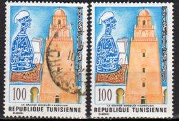 Tunisie Yvert N° 840 Neuf / Oblitéré 2 Timbres Lot 13-44 - Tunisia (1956-...)