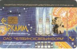 PHONE CARD RUSSIA CHELYABINSK (E54.16.3 - Rusland