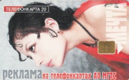 PHONE CARD RUSSIA  (E54.20.7 - Rusland