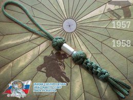 Paracord Lanyard For Knife - Limited Edition - 1957-1958 - Uniforms