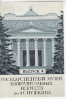 URSS  , 1989  , State Museum Of Fine Arts A.S. Pushkin , Postcard - Museum