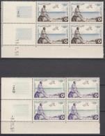N° 449 Et N° 450 En Bloc De 4 Coin Daté 15/01/58 Et 08/01/58 - X X - ( E 465 ) - Tunisia (1956-...)