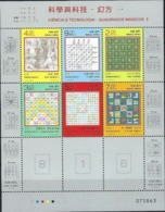 Macau 2014 Science And Technology – Magic Squares I Sheet MNH Mathematics - 1999-... Chinese Admnistrative Region