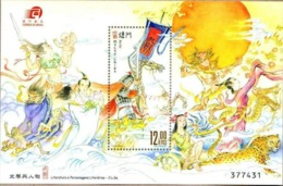 Macau 2015 Literature And Its Characters – Jiu Ge M/S MNH Fauna Horse Leopard Dragon Weapon - 1999-... Chinese Admnistrative Region