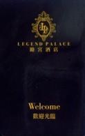 Macau Hotel Key, Legend Palace Hotel  (1pcs) - Macau