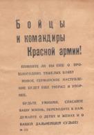 WWII WW2 Flugblatt Tract Leaflet Листовка German Propaganda Against URSS  CODE № 113 - 1939-45