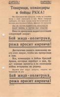 WWII WW2 Flugblatt Tract Leaflet Листовка German Propaganda Against URSS  CODE 133 RAF - 1939-45
