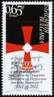 BULGARIE 700ans Ordre Des Templiers 1v Neuf ** MNH - Nuovi