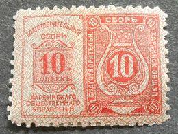 Russia - Revenue Stamps 1903 Harbin, Theater Tax, 10 Kop, MH - Steuermarken