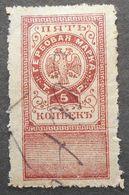 Russia - Revenue Stamps 1918 Civil War, Terek Soviet Republic, 5 Kop, Used - Steuermarken