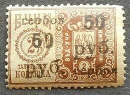 Russia - Revenue Stamps 1920 Southern Ukraine, Civil War, 50 Rub, MH - Steuermarken