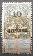 Russia - Revenue Stamps 1921 Civil War, Arkhangelsk, 10 Rub, MH - Steuermarken
