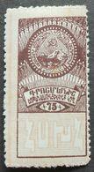 Russia - Revenue Stamps 1923 Armenia, 75 Kop, MH - Steuermarken