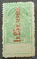 Russia - Revenue Stamps 1924 Transcaucasian SSR, 2nd Issue, 1.25R Overprint, MH - Steuermarken