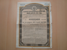 ACTION EMPRUNT RUSSE 125 ROUBLES 4% OR 1893 - Russie