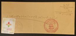 Iraq KURDISTAN 2017 Cover, Franked Tourism 1000D Stamp - Irak