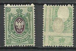 RUSSLAND RUSSIA 1912 Michel 73 A ERROR Abart Variety Set Off Abklatsch MNH - Errors & Oddities