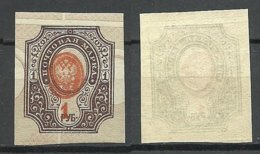 RUSSLAND RUSSIA 1917 Michel 77 B ERROR Abart Variety Shifted Print MNH - Errors & Oddities
