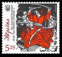 "2016Ukraine 1539Illustration A.D. Bazilevich To The Poem ""Aeneid"" I. Kotlyarevsky 1,50 € - Other"