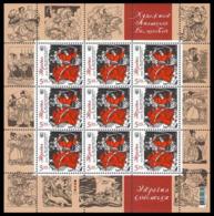 "2016Ukraine 1539KLIllustration A.D. Bazilevich To The Poem ""Aeneid"" I. Kotlyarevsky 14,00 € - Other"