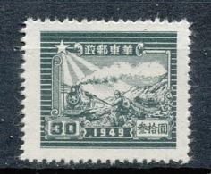 REPUBLIQUE  DE CHINE  - 1949 - Neuf - Unused Stamps