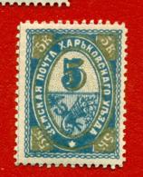 RUSSIA RUSSLAND KHARKOV 5 KOPEKS ZEMSTVO STAMP MNH 108 - 1857-1916 Empire