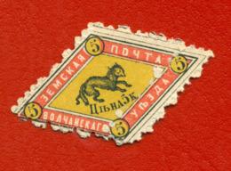 RUSSIA RUSSLAND VOLCHANSK 5 KOPEKS ZEMSTVO STAMP MNH 124 - 1857-1916 Empire