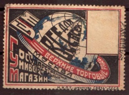 Postage And Advertising Stamp 14 GUM Moscow Shopping Arcade - Covers & Documents
