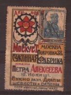 Postage And Advertising Stamp 25 Moscow Cloth Factory Alekseeva Cloth Drapes Satin Chevy - 1923-1991 USSR