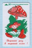 UKRAINE Kyiv Phonecard Ukrtelecom Telephone Card Neznayka Under The Mushroom. Soviet Fairy Tale Writer Nosov 08/1997 - Ukraine