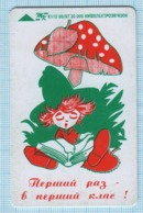 UKRAINE Kyiv Phonecard Ukrtelecom Telephone Card Neznayka Under The Mushroom. Soviet Fairy Tale Writer Nosov 08/1997 - Oekraïne