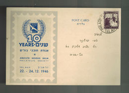 1946 Tel AViv Palestine Philatelic Exhibition Postcard Cover Local Use Agudath - Palestine