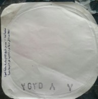Egypt - Couvercle De Yoghurt White (foil) (Egypte) (Egitto) (Ägypten) (Egipto) (Egypten) Africa - Opercules De Lait