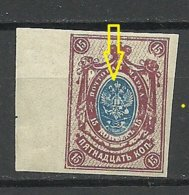 RUSSLAND RUSSIA 1917/18 Michel 71 B ERROR Abart Variety Shifted Center Print MNH - Errors & Oddities