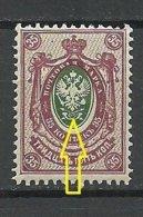 RUSSLAND RUSSIA 1912 Michel 74 A ERROR Abart Variety Shifted Center Print MNH - 1857-1916 Empire