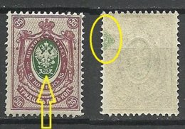 RUSSLAND RUSSIA 1912 Michel 74 A ERROR Abart Variety Shifted Center Print + Set Off MNH - Errors & Oddities