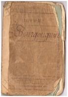 LIVRET MILITAIRE  CLASSE 1910 + FASCICULE DE MOBILISATION  NEVERS  5è Région + 1carte De Visite Du Même Nom Que Le Mili - Documents